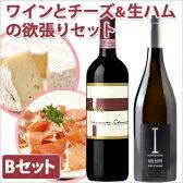 ワインセット 赤ワイン 白ワイン 生ハム サラミ チーズ ワイン&生ハム&チーズの欲張りセットB