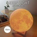間接照明 おしゃれな月ライト MOON LIGHT ムーンラ