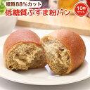 冷凍パン 糖質オフ 低糖質 パン 糖質制限 【強炭酸水仕込み