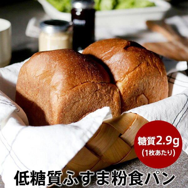 (保存料イーストフード乳化剤不使用)冷凍パン糖質オフ低糖質パン糖質制限 強炭酸水仕込み 九州産小麦ふすま使用天然素材低糖質パン食