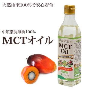 MCTオイル 中鎖脂肪酸 パーム核油 糖質制限 コレステロールゼロ 無味無臭 無添加 ダイエット エネルギー補給 天然由来 保存料添加物不使用 ケトン体 植物油 食用油 糖質オフ 美容 健康 オイル