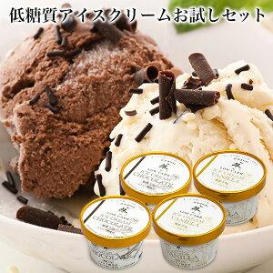 低糖質アイスクリーム バニラ チョコレート 食物繊維たっぷり 各種2個セット