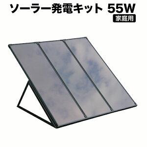 【数量限定セール】【Coleman】大容量発電 蓄電可能ソーラーパネルシステムソーラーパネル 蓄電...