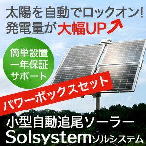 ソーラーパネル 自作 自動追尾ソーラーシステム Solsystem 太陽光パネル 家庭用ポータブル発電機 小型 キット
