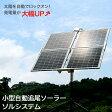 ソーラーパネル 自作 自動追尾ソーラーシステム Solsystem 太陽光パネル 家庭用ポータブル発電機 小型 キット 充電器