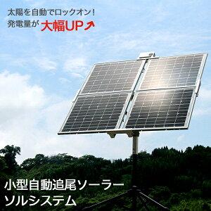 【送料無料】ソーラパネル 自作 自動追尾ソーラーシステム Solsystem 太陽光パネル 家庭用ポー...
