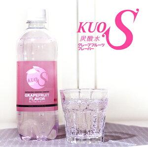 炭酸水 KUOS グレープフルーツ フレーバー 500ml×24本強炭酸水 無糖炭酸飲料 透明炭酸飲料 カロリーゼロ【送料無料(北海道、沖縄を除く)】