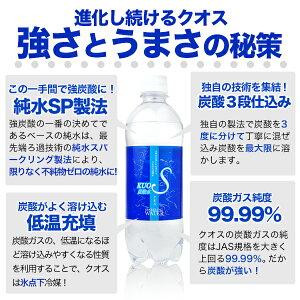 炭酸水500ml24本送料無料クオスうまさを感じる強炭酸水KUOSGV5.3国産プレーン