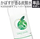 (新発売)炭酸水 KUOS かぼす フレーバー 500ml 強炭酸水 無糖炭酸飲料 透明炭酸飲料 カロリーゼロ