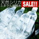 【SALE】シリカ炭酸水 炭酸水 SOL 天然シリカ水 42