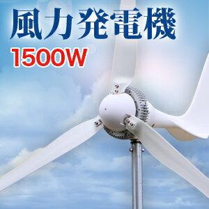 【送料無料】【1年保証】【PL保険付】クリーンエネルギーで定格出力1500W 風力発電機キット【自...