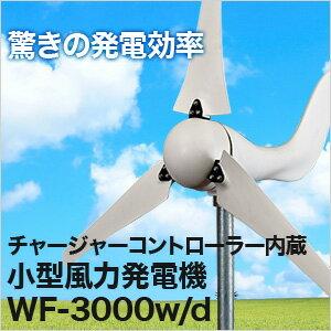 風力発電機セット 小型風力発電機 ウインドフォース WF-3000w/d12V 100Ah ...