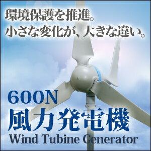 風力発電機セット 定格出力600W 小型風力発電機 ウインドフォース WF-60012V 100Ah【コントローラ...
