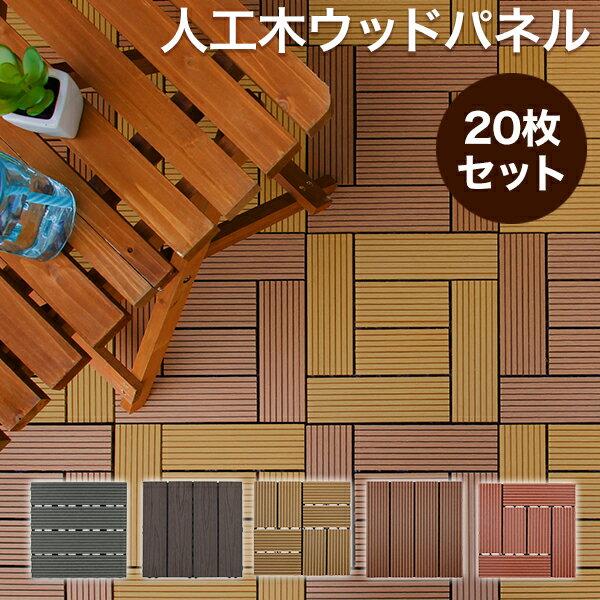 ウッドパネル 人工木 樹脂 20枚セット ウッドタイル ウッドデッキパネル フロアデッキ 木目 木製タイル バルコニー ベランダ