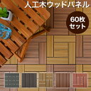 (ママ割でP5倍) ウッドパネル 人工木 樹脂 60枚セット ウッドタイル ウッドデッキパネル フロアデッキ 木製タイル バルコニー ベランダ