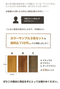ウッドパネルサンプル全カラー3色セットご確認お試し用にどうぞ♪