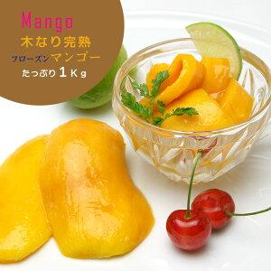 木で完熟しているから甘さが違います!こくのあるマンゴー。オススメです。マンゴー(木成り完...
