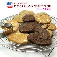 手作りクッキーセット  (ハートの抜き型ついてます)