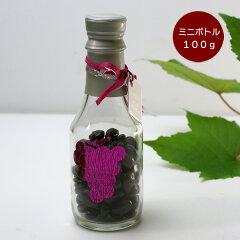 貴腐ワインチョコレート100gミニボトル