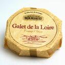 フランス産 ウオッシュタイプのチーズ カレ ド ラ ロワール260g