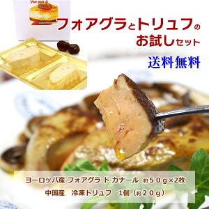 これがフォアグラか〜♪おうちで本格レストランの味を再現!フォアグラ【カナール 約50g】2枚...
