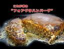 【10個セット】フォアグラ入りハンバーグステーキ(1個:150g)お取り寄せグルメ テレビ 1