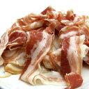 良質な豚ばら肉で【訳あり 50%OFF】パンチェッタスライス こま 100gx2パック  イタリア・...