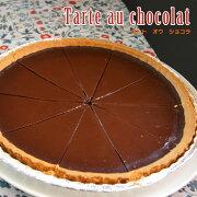 チョコレート フランス ショコラ シンプル チョコタルト