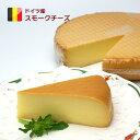 【訳あり】スモークチーズ クリーミィースモーク ホール 1Kg ドイツ産