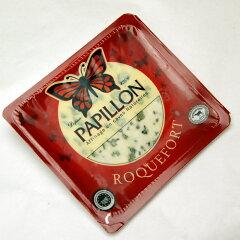 フランス産 ブルーチーズロックフォール ポーション100g(パピヨン)