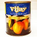 アルフォンソ マンゴーピューレ 2号缶 内容量850g インド ラトナギリ産 化学肥料不使用 GI取得 (常温)