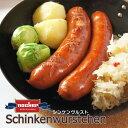 ソーセージ ドイツ産 シンケンヴルスト ノッカー社 1パック 200g (冷凍) BBQ bbq 焼肉 お中元 ギフトプレゼント 夏休み キャンプ