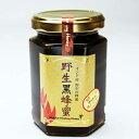危険を冒してハニーハンターが採取野生黒蜂蜜インド産 180g