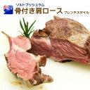 【】仔羊 ソルトブッシュ ラム フレンチショルダーラック Kgあたり4,629円(税込)約0.6〜1.7Kg 不定貫 塩味の草を食べて育った子羊