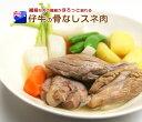 仔牛のすね肉(オーストラリア産)(凍)450-500g