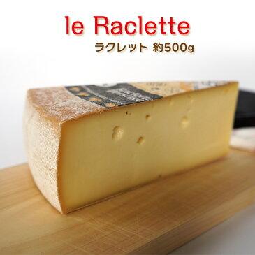 【】ハード セミハード チーズ ラクレットチーズ 約500g〜 Kgあたり4,860円(税込) 不定貫 フランス産