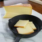 ラクレットチーズ 250-300g フランス産 セミハードチーズ 焼いてとろとろ 人気のごちそうチーズ 焦ばしく濃厚にしてまろやかな味わい 男の台所で通年販売中 専用オーブンがなしでも楽しめます。