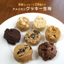 冷凍クッキー生地 アメリカンクッキー お試し1シート 28ケ入り クッキーツリー社7種類から1種類お選びください