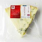 青カビ チーズ ブルースティルトン 約90g イギリス産 毎週火・木曜日発送