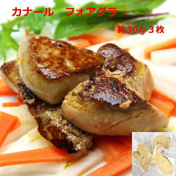 フォアグラ カナール25-35g 3枚 冷凍 鴨のフォアグラ foie gras canard フォアグラレシピ付き 【父の日 食べ物 ギフト プレゼント お返し お中元 パーティ】