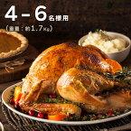 4〜6人分 ローストターキー 約1.7Kg 冷凍 国内加工 クリスマス・感謝祭のメインディッシュに。送料無料【即納可】