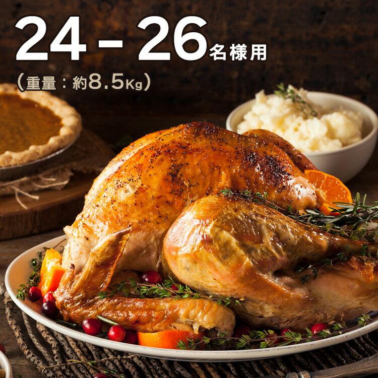 精肉・肉加工品, 七面鳥 2426 8.5Kg