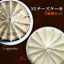 ニューヨークチーズケーキ デュオ カプチーノ&プレーン2個セット 直径20cm 送料無料 アメリカ産 冷凍 カット済み - 男の台所