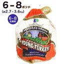 6〜8人分 ターキー 七面鳥 小型 6-8ポンド(約2.7Kg〜3.6Kg、6-8lb) ロースト用 生 冷凍 アメリカ産 クリスマス・感謝祭のメインディッシュに。 送料無料【即納可】の商品画像