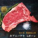 【】キアニーナ牛骨付きステーキ(Lボーンステーキ)Kgあたり20,225円 約800g 不定貫 イタリア産IGP牛肉