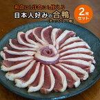 【55%OFF!】合鴨肉 胸(チェリバレー種) 2枚セット 約400g(冷凍)4〜5人前