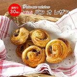 発酵後ミニ パン オ レザン 30g 約30個 冷凍 パン生地 フランス産 業務用 【袋入り】