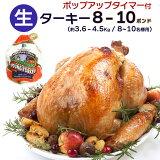 8〜10人分 ターキー 七面鳥 小型 8-10ポンド(約3.6〜4.5Kg、8-10lb) ロースト用 生 冷凍 アメリカ産 クリスマス・感謝祭のメインディッシュに。 送料無料【即納可】