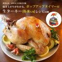 6〜8人分 ターキー 七面鳥 小型 6-8ポンド(約2.7Kg〜3.6Kg、6-8lb) ロースト用 生 冷凍 アメリカ産 クリスマス・感謝祭のメインディッシュに。 送料無料【即納可】