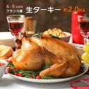 4〜5人分 ターキー 七面鳥 小型 約2.0Kg フランス産 ベビーターキー ロースト用 未調理 Turkey 生冷凍 クリスマス・感謝祭のメインディッシュにの商品画像